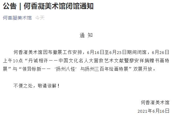 深圳何香凝美术馆2021年6月16-25日期间闭馆详情