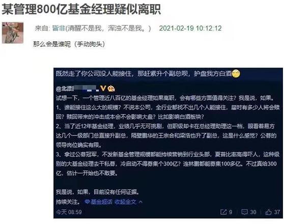 """头部基金经理刘彦春离职传闻弥漫超24小时 当事人被迫""""揭开真相"""""""