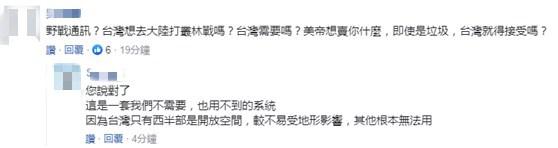 今年第六次!美批准价值2.8亿美元对台军售,网友:台湾人的钱真好赚吗?