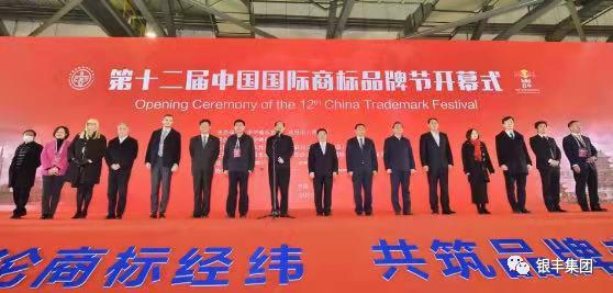 """银丰集团荣获""""2020中华品牌商标博览会金奖"""""""