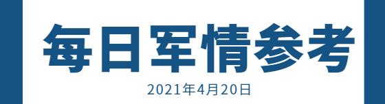 20210420中华网每日军事参考
