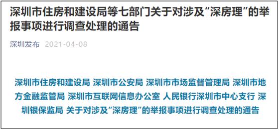 """""""深房理""""违法违规炒房、非法集资、虚假广告,被深圳七部门进行调查处理"""