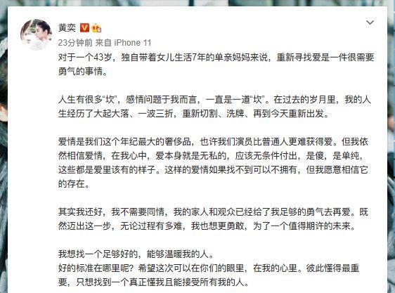黄奕回应与骗婚律师约会:想找到真正懂我的人