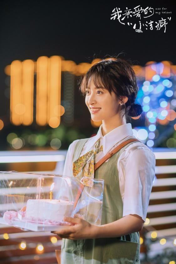《我亲爱的小洁癖》定档59 沈月上演浪漫甜爱之旅