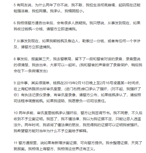 女方回应警方通报:钱枫曾亲口承认强奸 整理证据天亮就报案
