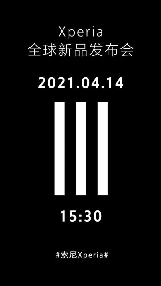 索尼2021Xperia全球新品发布会直播时间及发布什么产品
