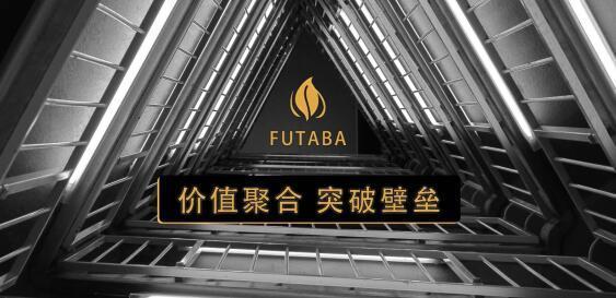 Futaba交易所:价值聚合,突破壁垒