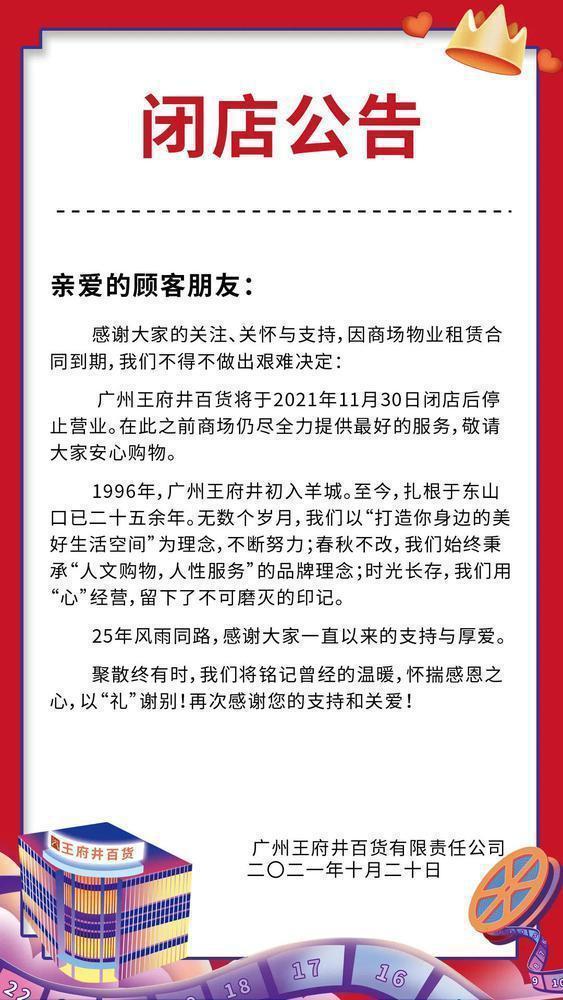 广州王府井百货11月30日闭店 因商场物业租赁合同到期