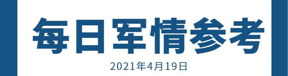 20210419中华网每日军情参考