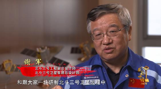 谢军:用北斗照亮中国人的梦