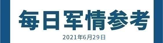 中华每日军情参考210629