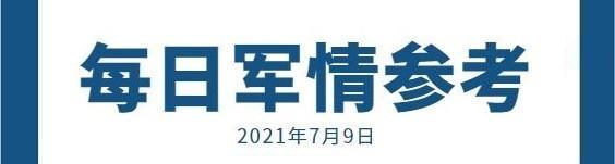 中华每日军情参考210709
