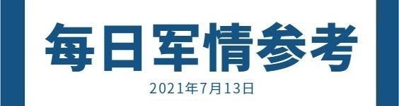 中华每日军情参考210713
