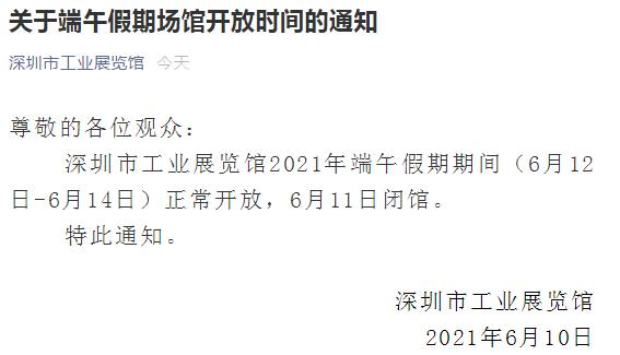 深圳市工业展览馆2021年端午节假期正常开放吗?