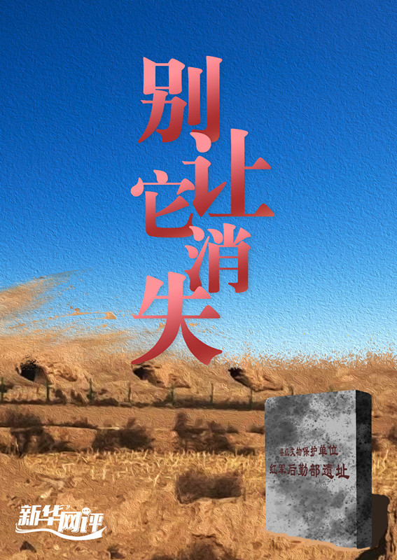 """新华网评:莫让小型红色资源""""点点星火""""熄灭"""