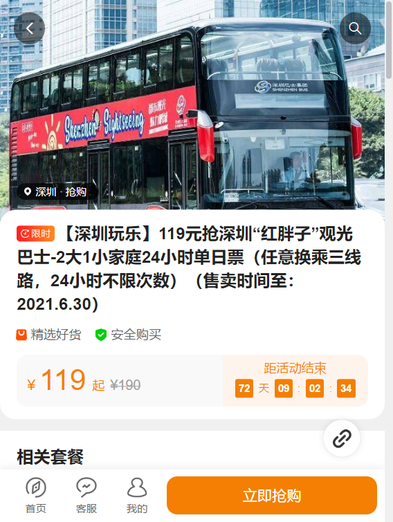 2021年深圳观光巴士2大1小家庭单日票怎么购买?
