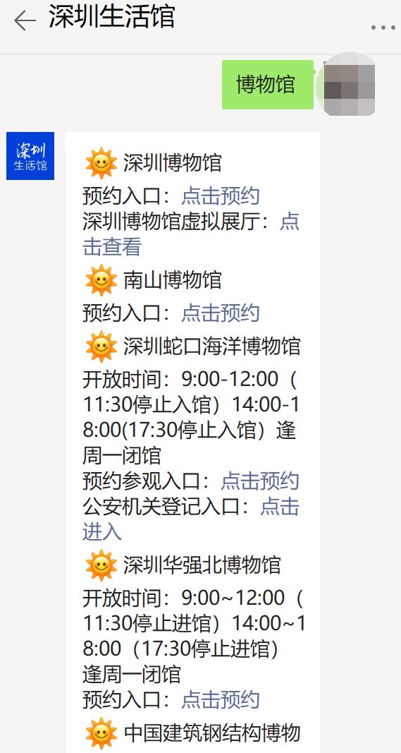 深圳宝安科技馆2021年端午节假期开放安排详情