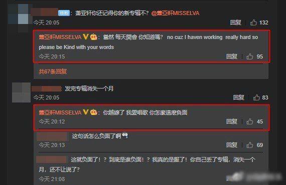 萧亚轩消失太久被粉丝吐槽 回怼:你越线了