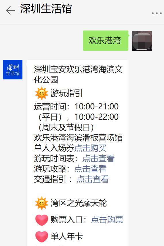 2021年深圳欢乐港湾滨海文化公园五一游玩须知