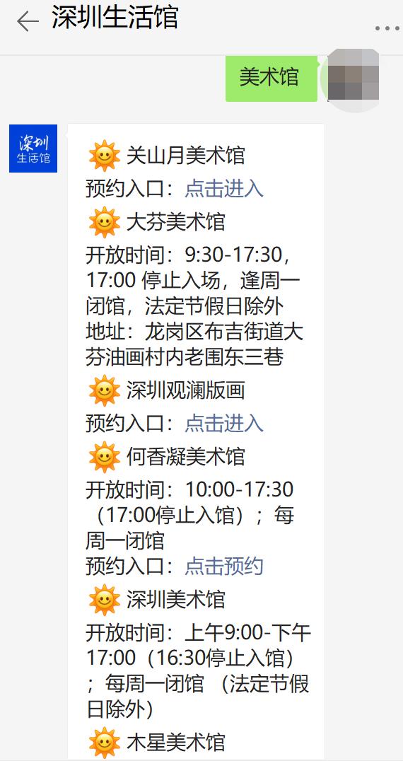 深圳大芬美术馆2021端午节假期开馆时间详情