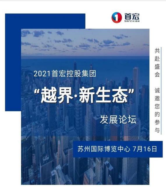 """2021首宏控股集团""""越界·新生态""""发展论坛即将开启"""