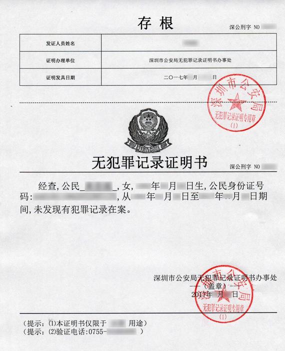 深圳市无犯罪记录证明办理指南(条件+材料+办理入口)