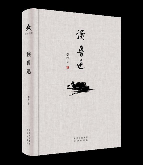 《读鲁迅》,李乔著,文津出版社,2021年6月。