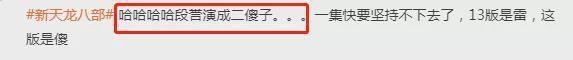 新天龙八部评分低 网友:剧情差 豆瓣开分3.5太罕见