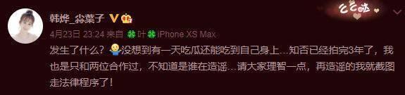 《知否》韩烨被曝插足冯绍峰赵丽颖婚姻 发文否认