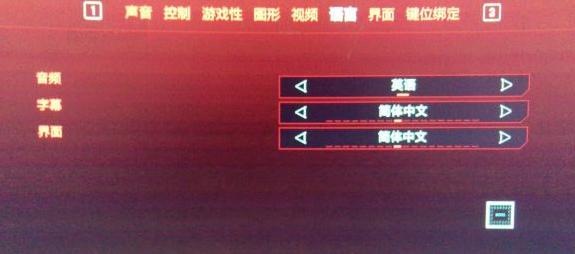 赛博朋克2077中文语音设置方法介绍