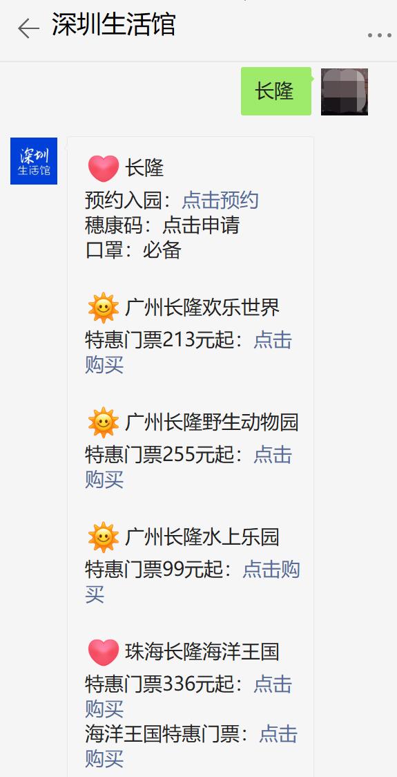 2021广州五一长隆水上乐园电音节活动详情(附购票入口)