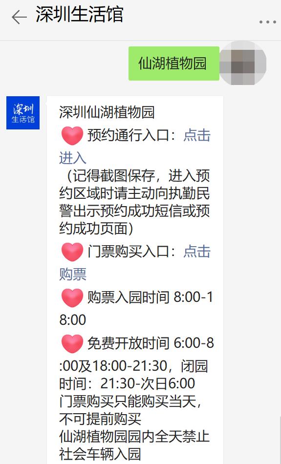 深圳仙湖植物园2021年端午节假期开放时间一览