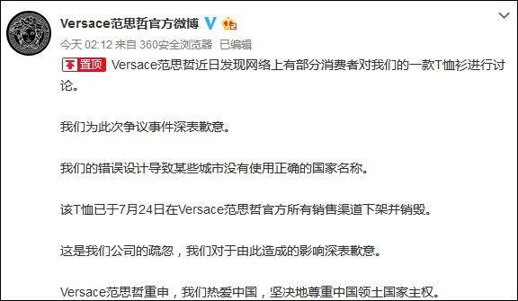 范思哲成金鸡服装赞助品牌 曾被批不尊重国家主权