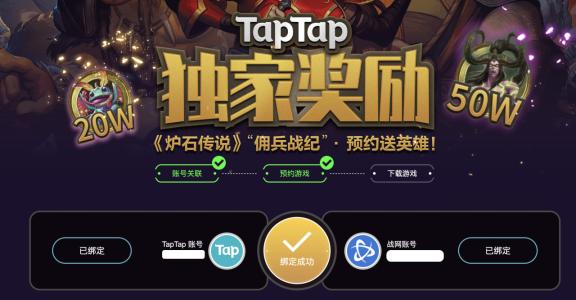 """炉石传说""""佣兵战纪""""10.13凌晨1点TapTap抢先上线"""