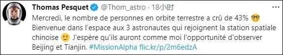 在轨法国航天员欢迎中国航天员:太空人口增加43%