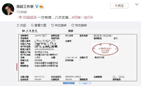 邓超孙俪为河南捐款100万元:一万有难,八方支援