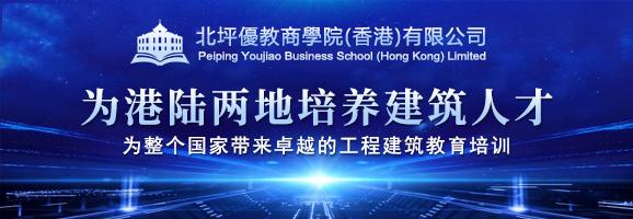 北坪优教商学院立足香港,贯穿大陆,为国家培训建筑工程人才