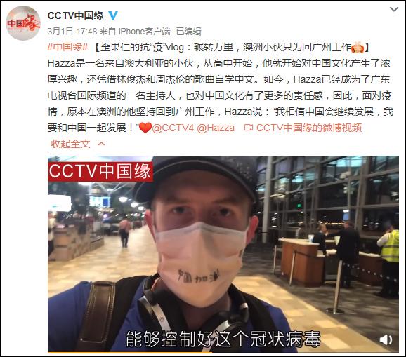 广东电视台澳籍主播发推道歉 中国网友:不是你的错