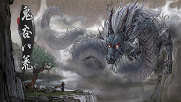 鬼谷八荒雷罚之地大妖兽在哪