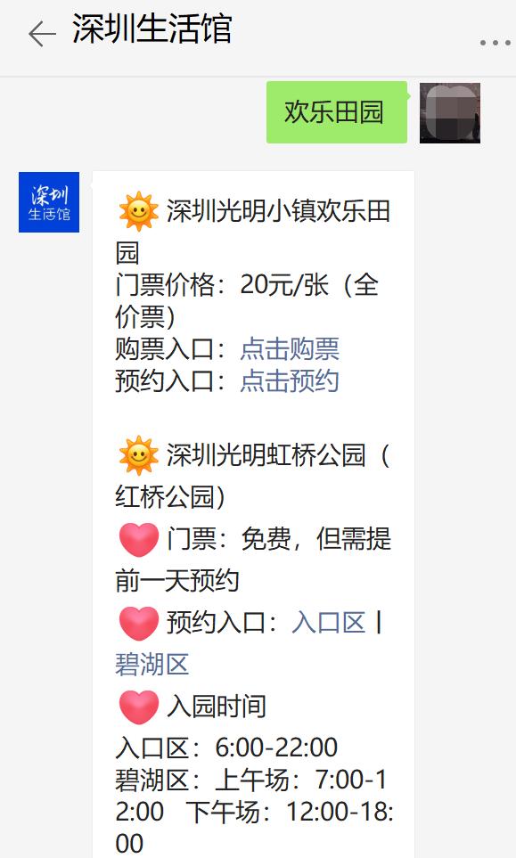 2021深圳华侨城光明欢乐田园五一游园攻略