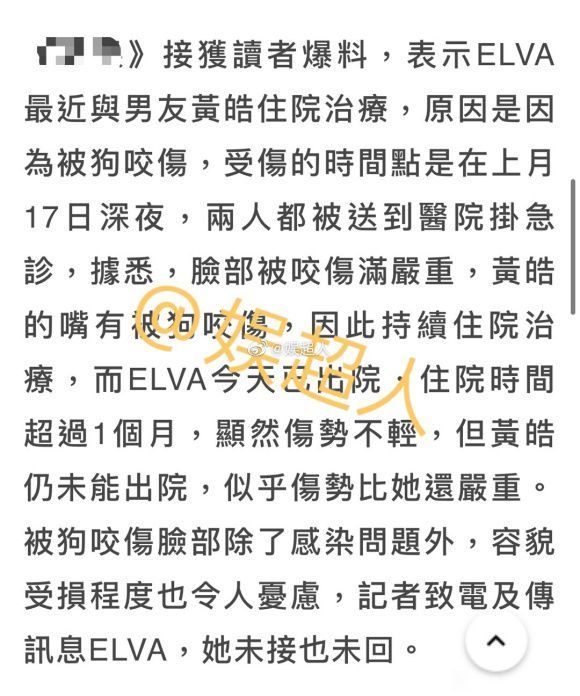 台媒曝萧亚轩上月17号被狗咬伤 今日才出院