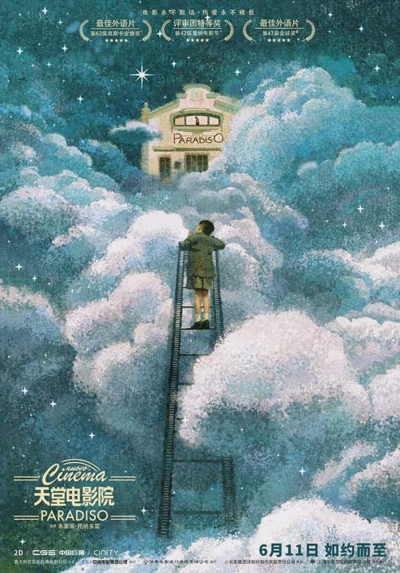 人生必看《天堂电影院》超前观影引爆泪点