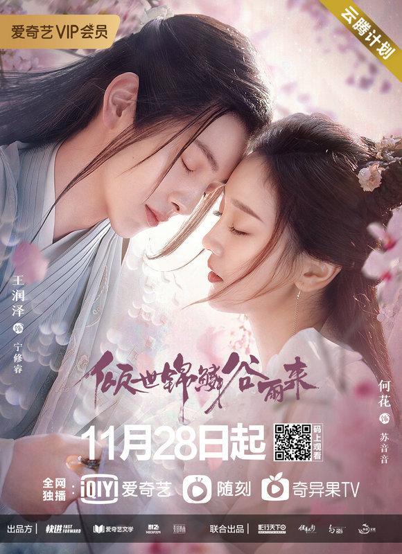古装奇幻爱情网剧《倾世锦鳞谷雨来》定档11.28 高甜人龙恋撩动一众少女心