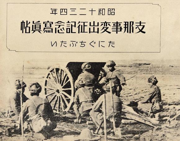 揭秘!抗日战争时期我为什么叫中国遗民