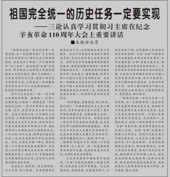 """美政府喉舌亲自纠正:解放军入侵""""台湾领空""""?错!"""
