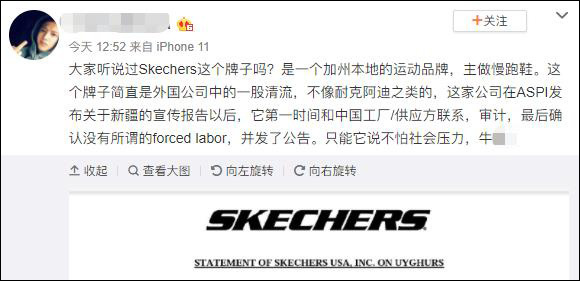 美国鞋企斯凯奇独立调查:中国供应商没有强制劳工
