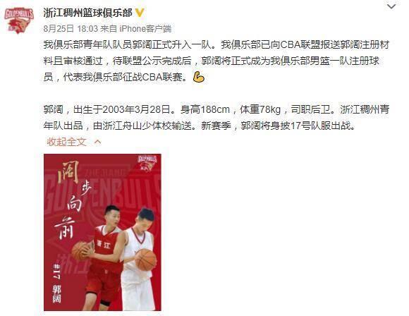 杜锋外甥佟佳俊转会至广州 张知垚升入上海一队