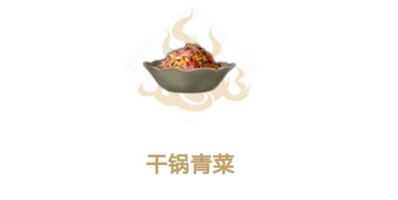 妄想山海干锅青菜详细做法配方一览
