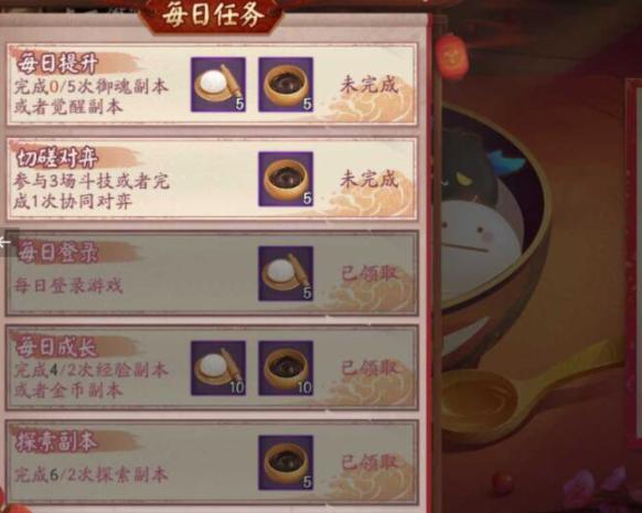 阴阳师上元贺宵活动玩法攻略