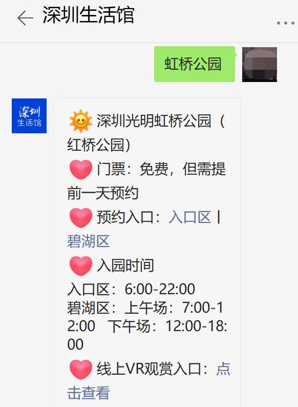 2021年五一假期深圳虹桥公园什么时间开放?